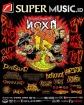 NOXA Fest 2017